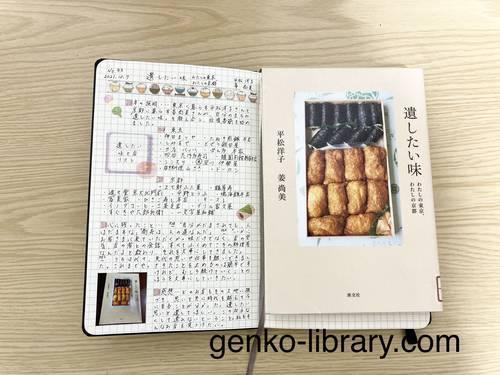 f:id:genko-library:20211008055620j:plain