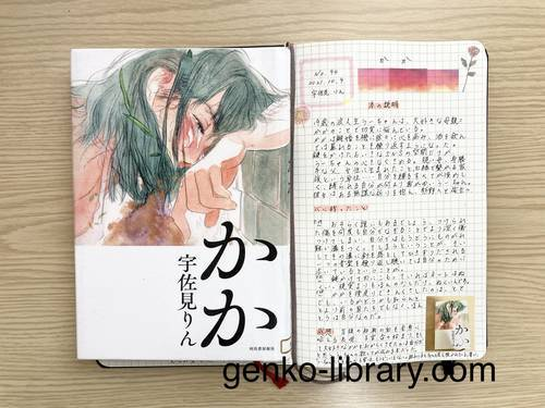 f:id:genko-library:20211009103555j:plain