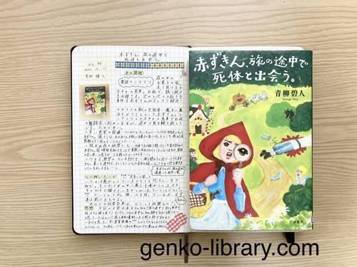 f:id:genko-library:20211011132854j:plain