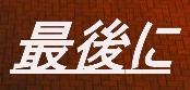 f:id:gennekihanndaisei:20170811182826j:plain
