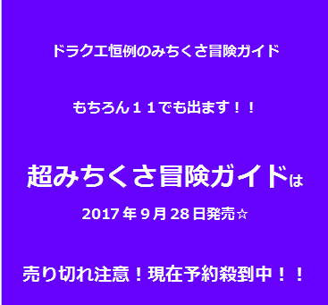 f:id:gennki128heiga:20170731133937p:plain