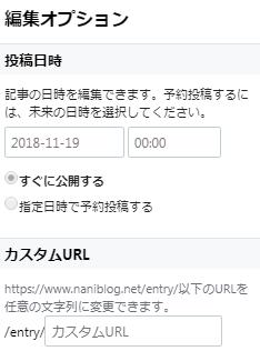 f:id:gennosuke0:20181119232757p:plain