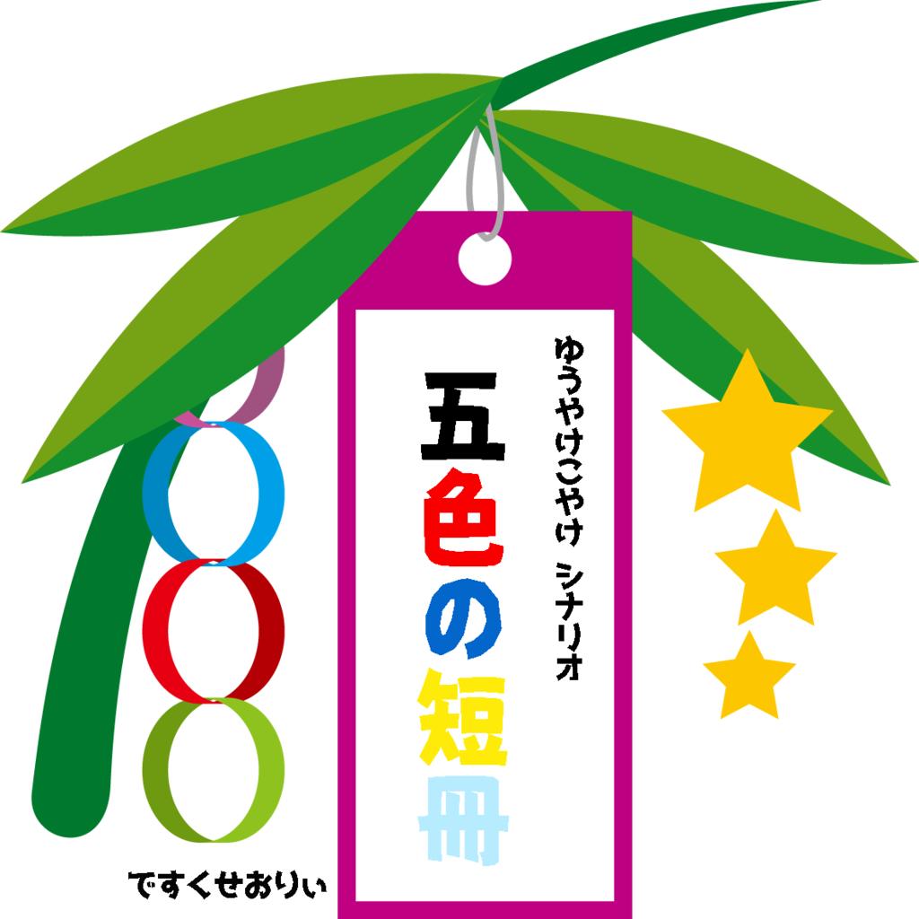 f:id:genshikigou:20170708012531p:plain