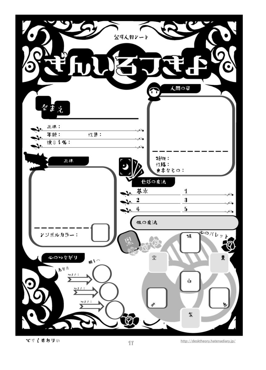 f:id:genshikigou:20190809115911p:plain:h320:w240