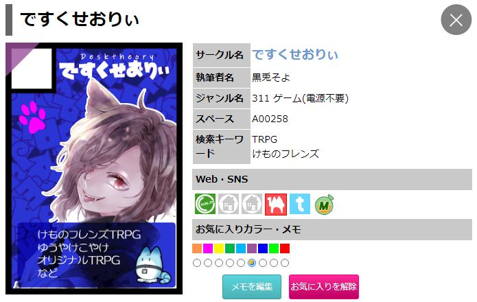 f:id:genshikigou:20201217212350p:plain