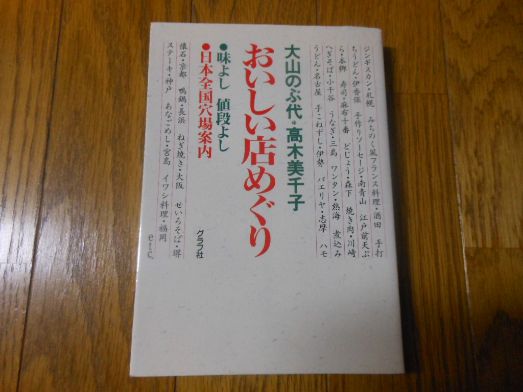 f:id:genshiohajiki:20160626023756j:plain