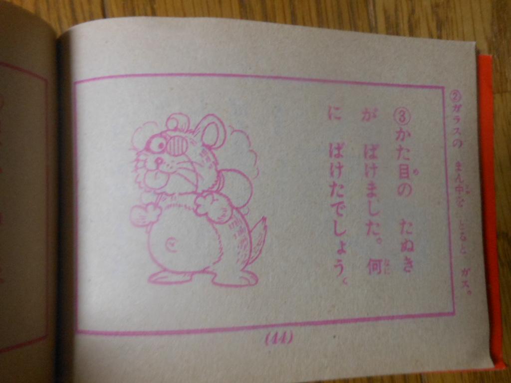 f:id:genshiohajiki:20161005004634j:plain