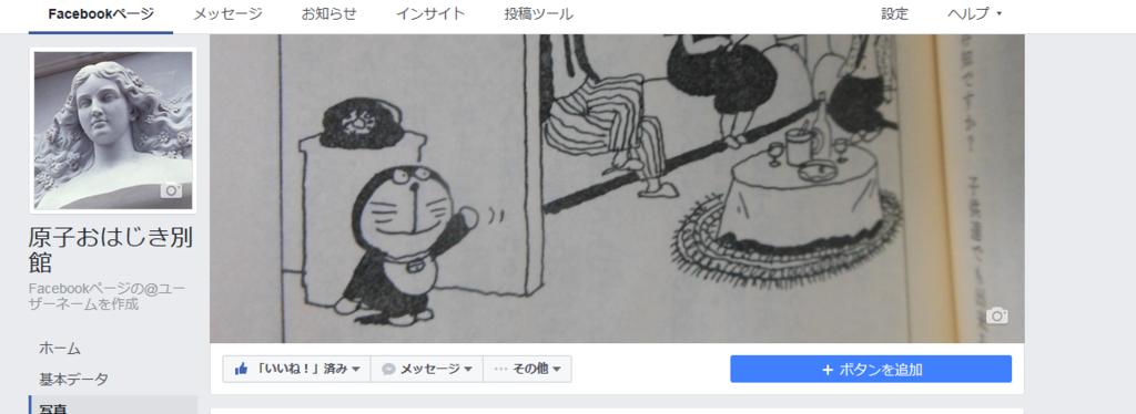 f:id:genshiohajiki:20161011001418p:plain