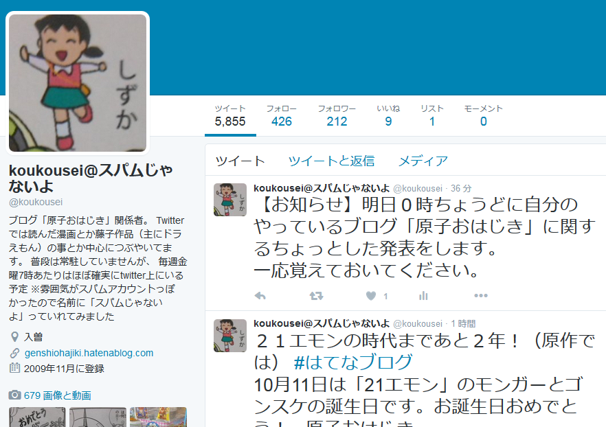 f:id:genshiohajiki:20161011013128p:plain