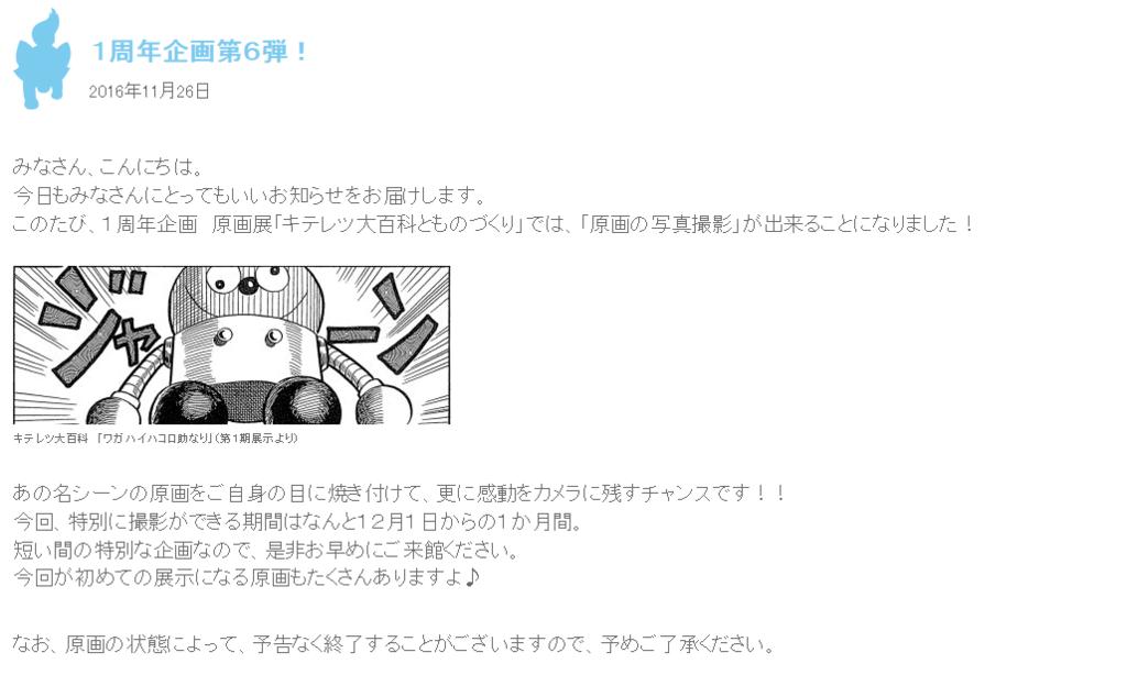 f:id:genshiohajiki:20161201002758p:plain