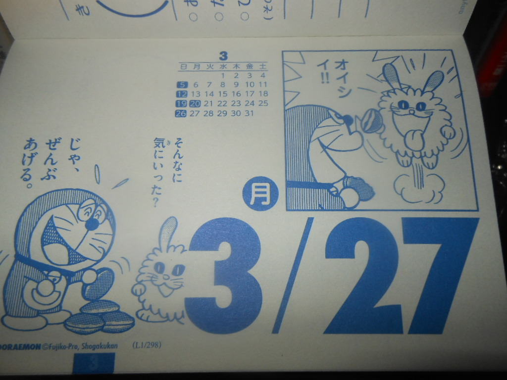 f:id:genshiohajiki:20170326031008j:plain