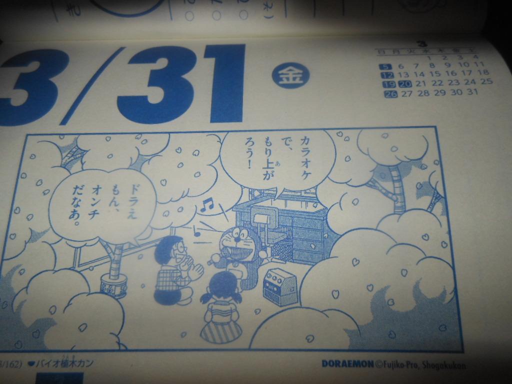 f:id:genshiohajiki:20170327223450j:plain