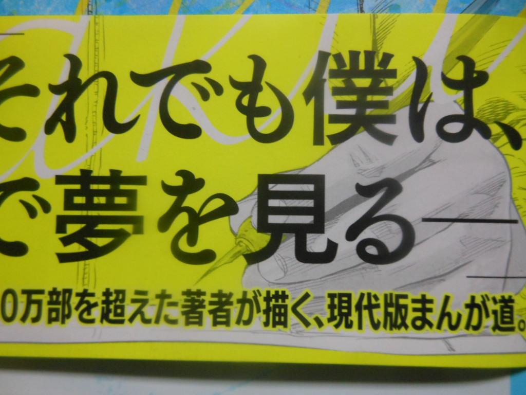 佐藤秀峰「Stand by me 描クえもん」第1巻発売!タイトルもすごいけど ...