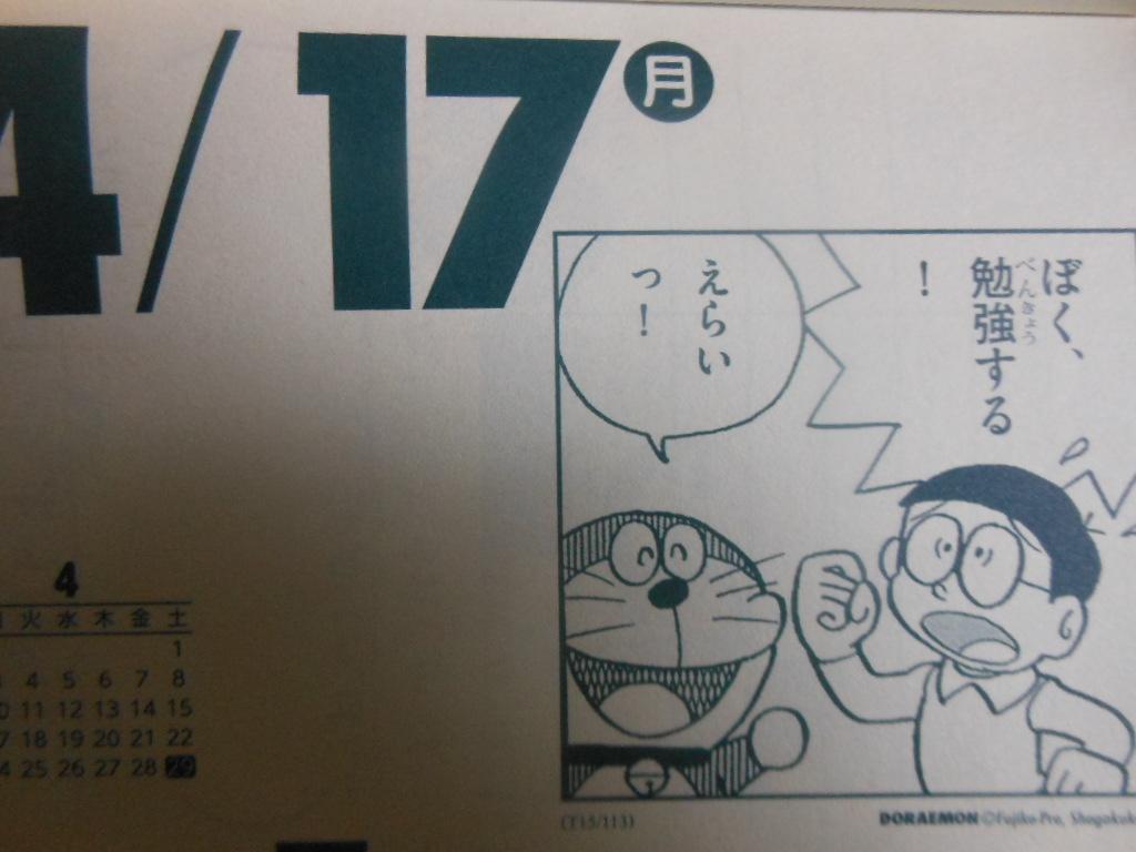 f:id:genshiohajiki:20170413015507j:plain