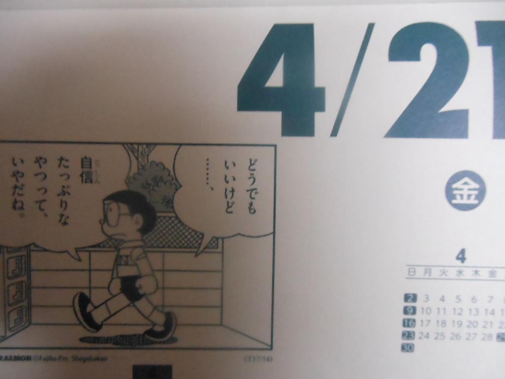 f:id:genshiohajiki:20170417231244j:plain