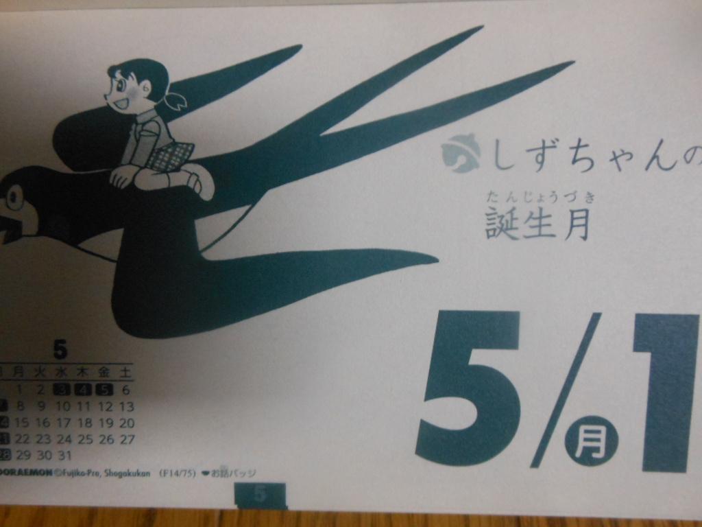 f:id:genshiohajiki:20170425231757j:plain