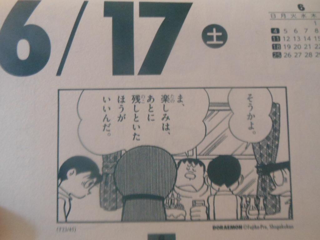 f:id:genshiohajiki:20170612003936j:plain
