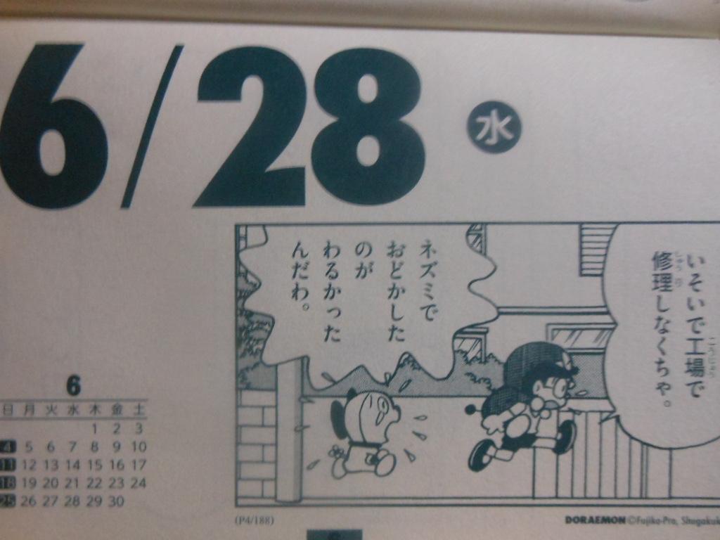 f:id:genshiohajiki:20170624011812j:plain