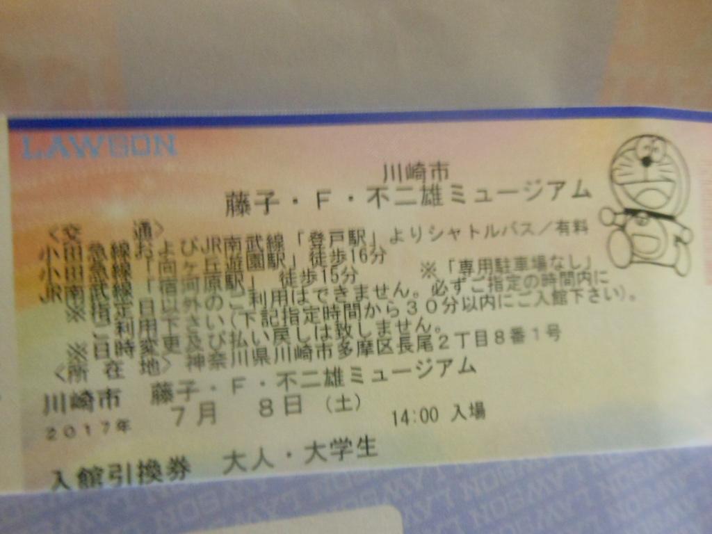f:id:genshiohajiki:20170705201301j:plain