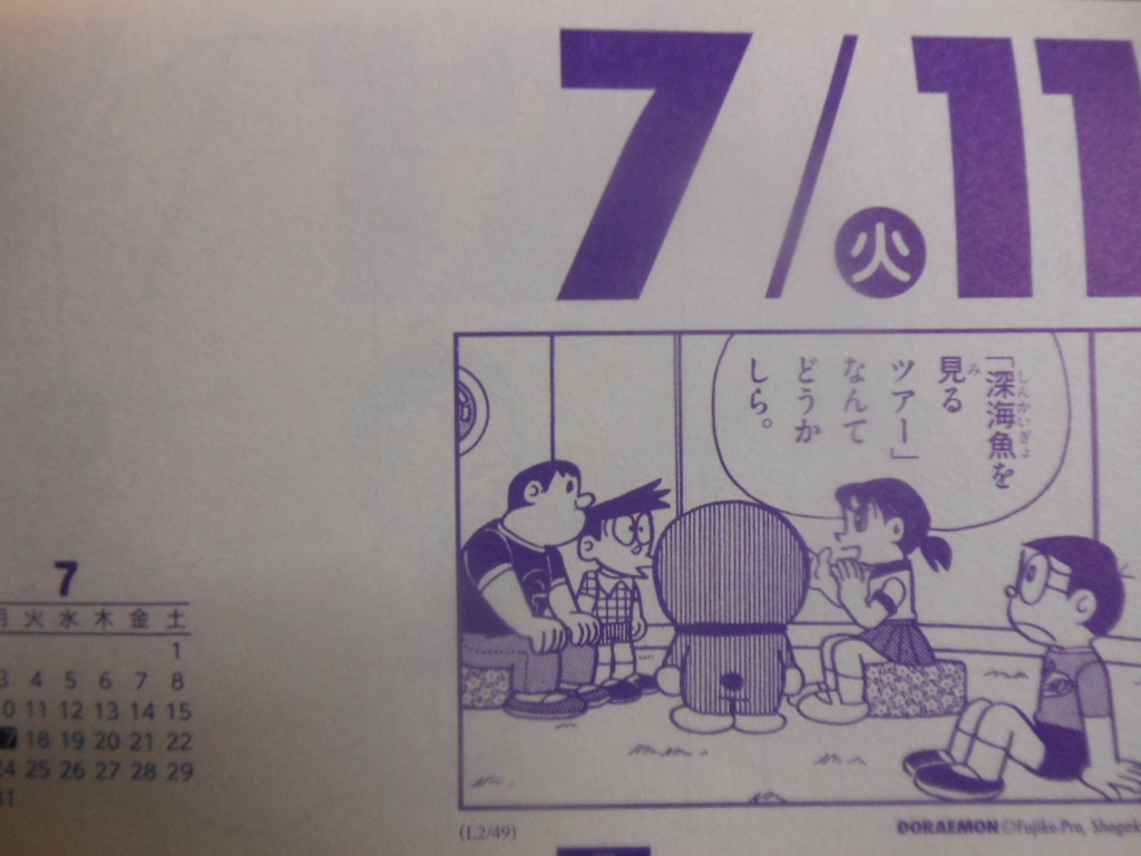 f:id:genshiohajiki:20170708013335j:plain