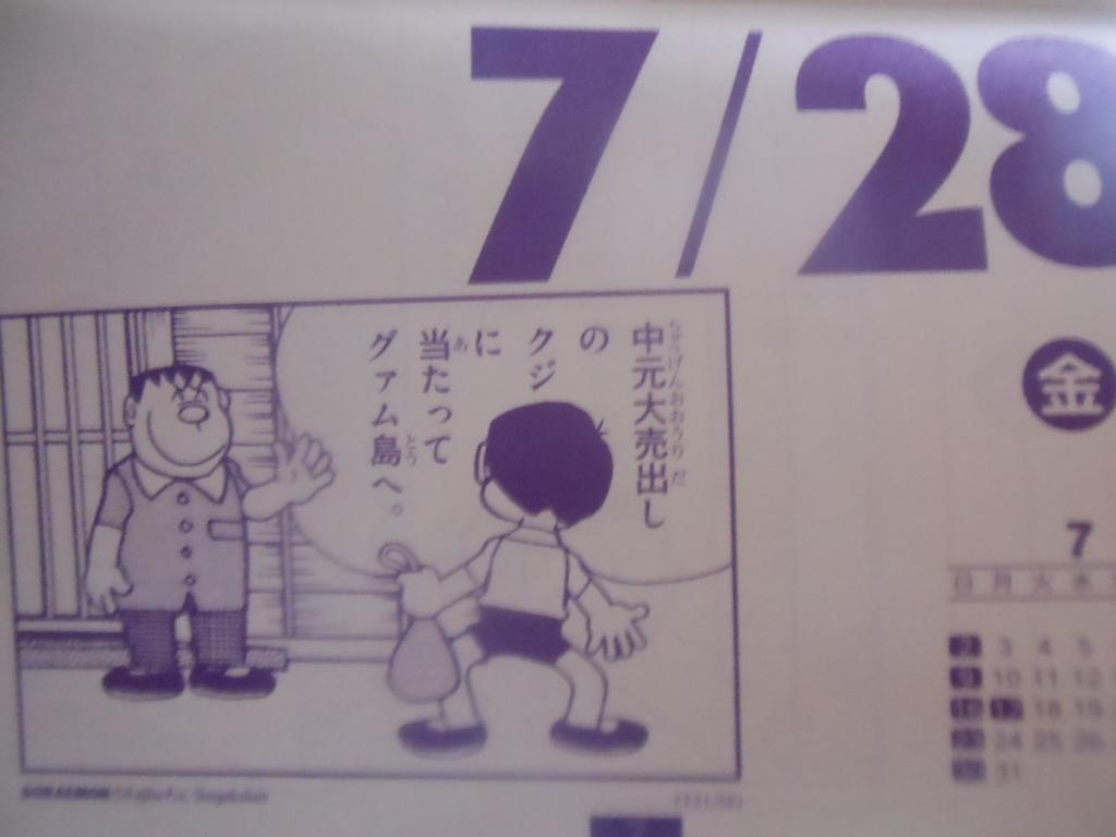 f:id:genshiohajiki:20170723144355j:plain