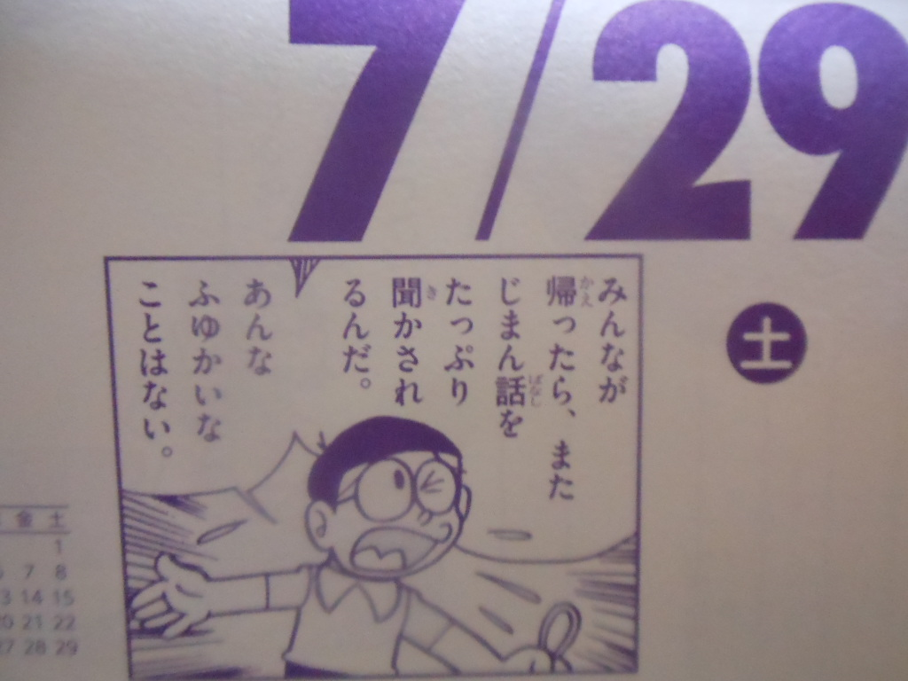 f:id:genshiohajiki:20170728031207j:plain