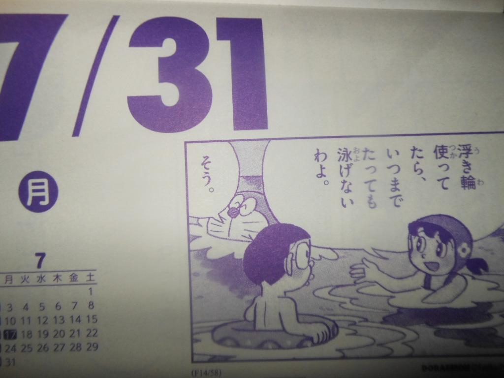 f:id:genshiohajiki:20170730010247j:plain
