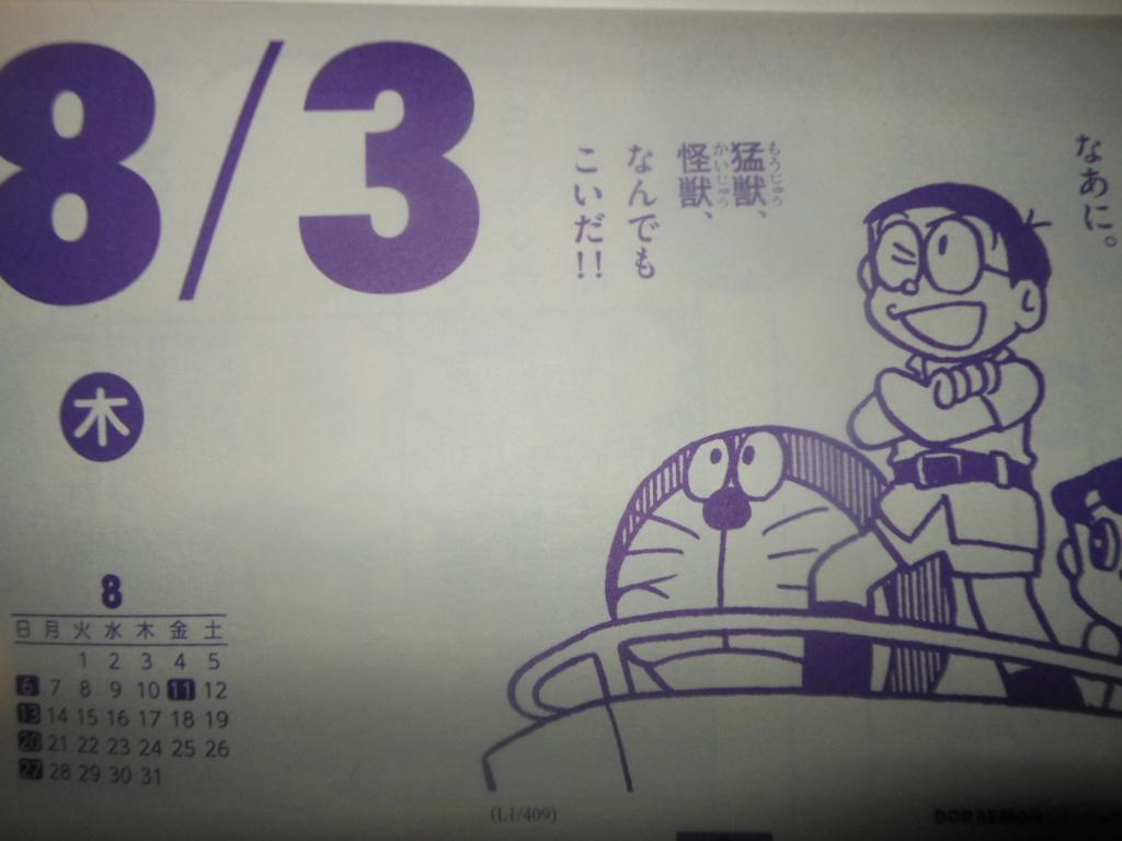 f:id:genshiohajiki:20170731031901j:plain