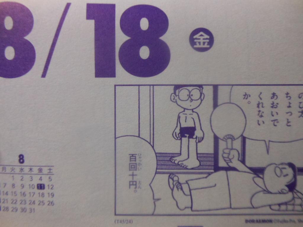 f:id:genshiohajiki:20170814222727j:plain