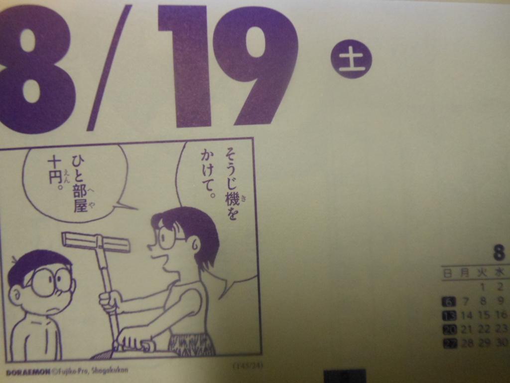 f:id:genshiohajiki:20170818022536j:plain