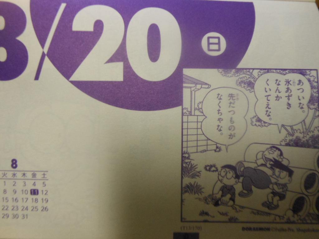 f:id:genshiohajiki:20170818022725j:plain