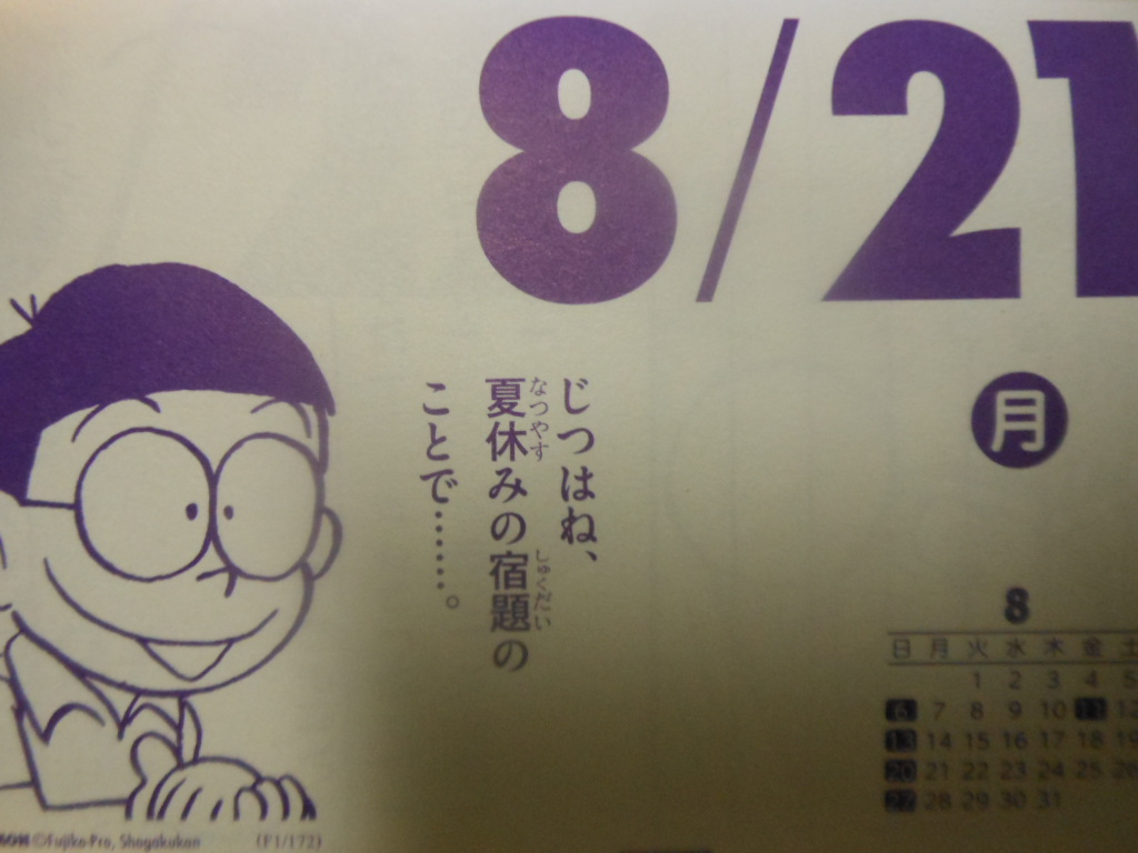 f:id:genshiohajiki:20170818023138j:plain