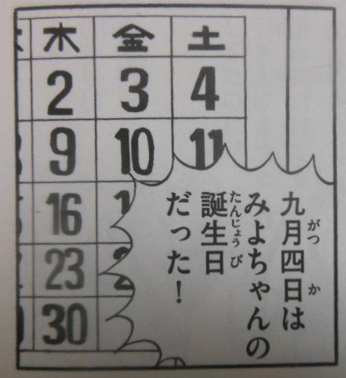 f:id:genshiohajiki:20170901233848p:plain