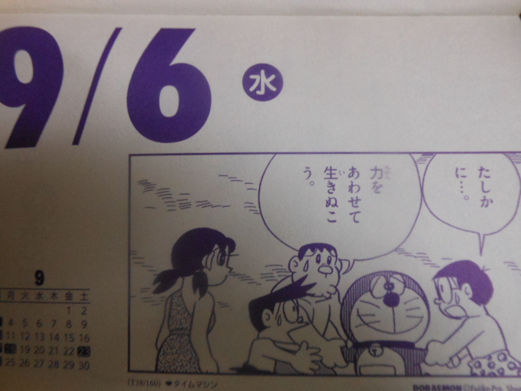 f:id:genshiohajiki:20170904065123j:plain