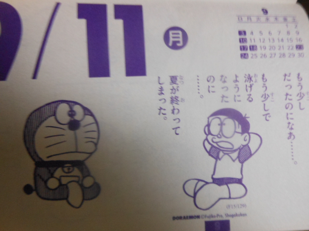 f:id:genshiohajiki:20170908022427j:plain