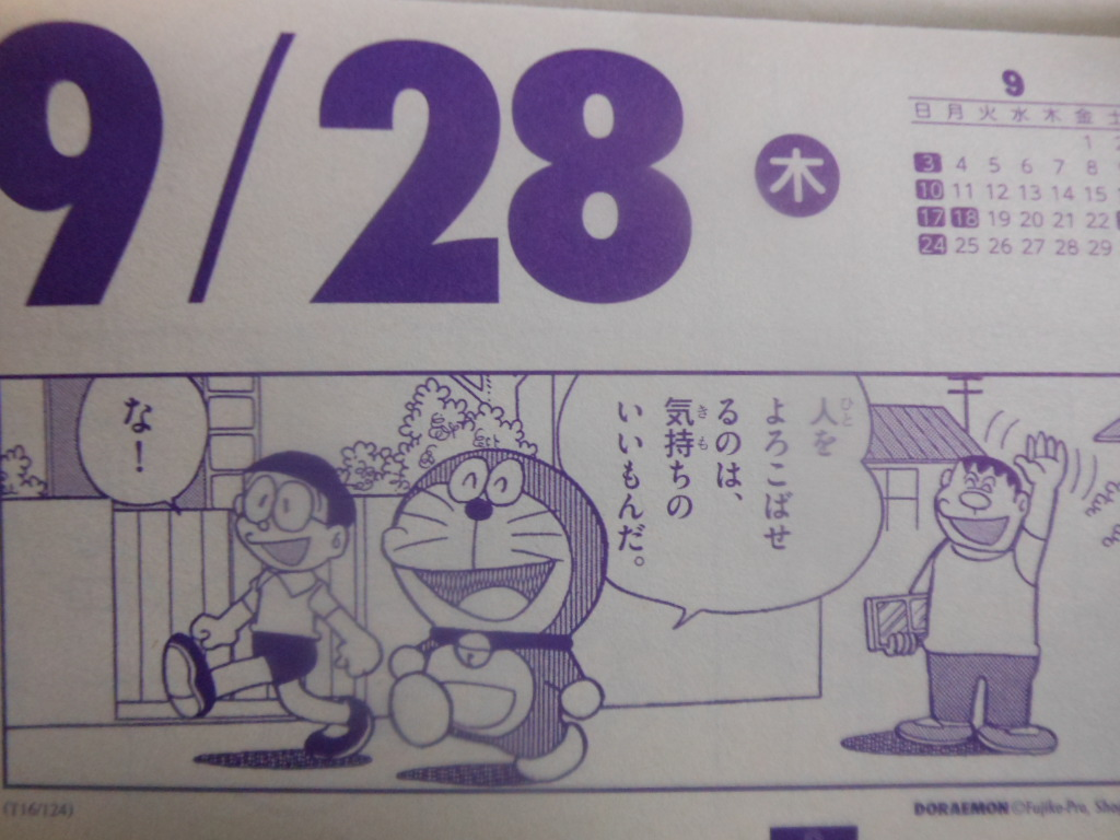 f:id:genshiohajiki:20170924231932j:plain