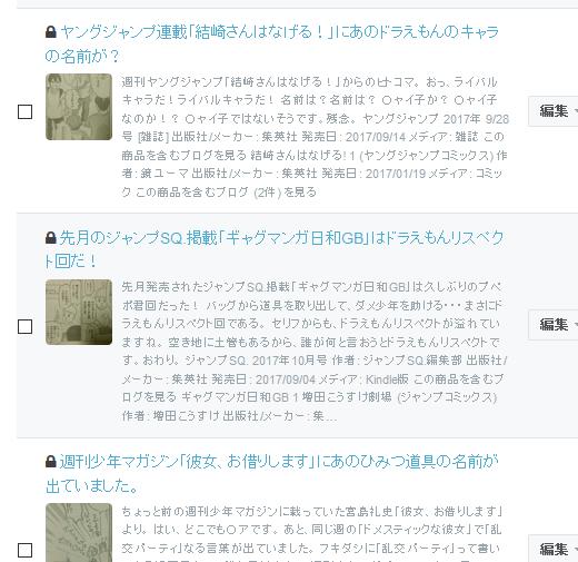 f:id:genshiohajiki:20171011001646p:plain