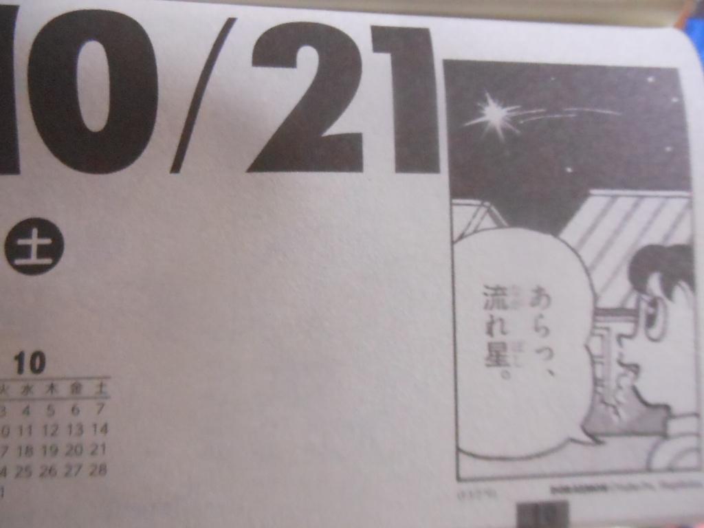 f:id:genshiohajiki:20171015005843j:plain