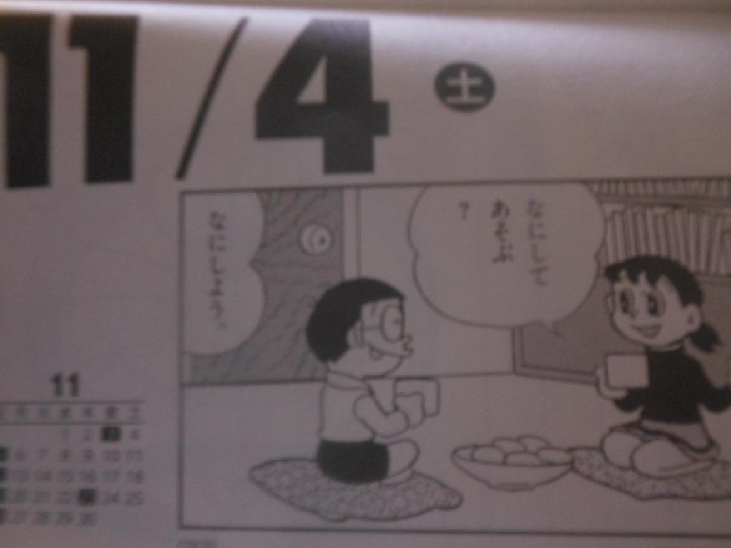 f:id:genshiohajiki:20171103000236j:plain