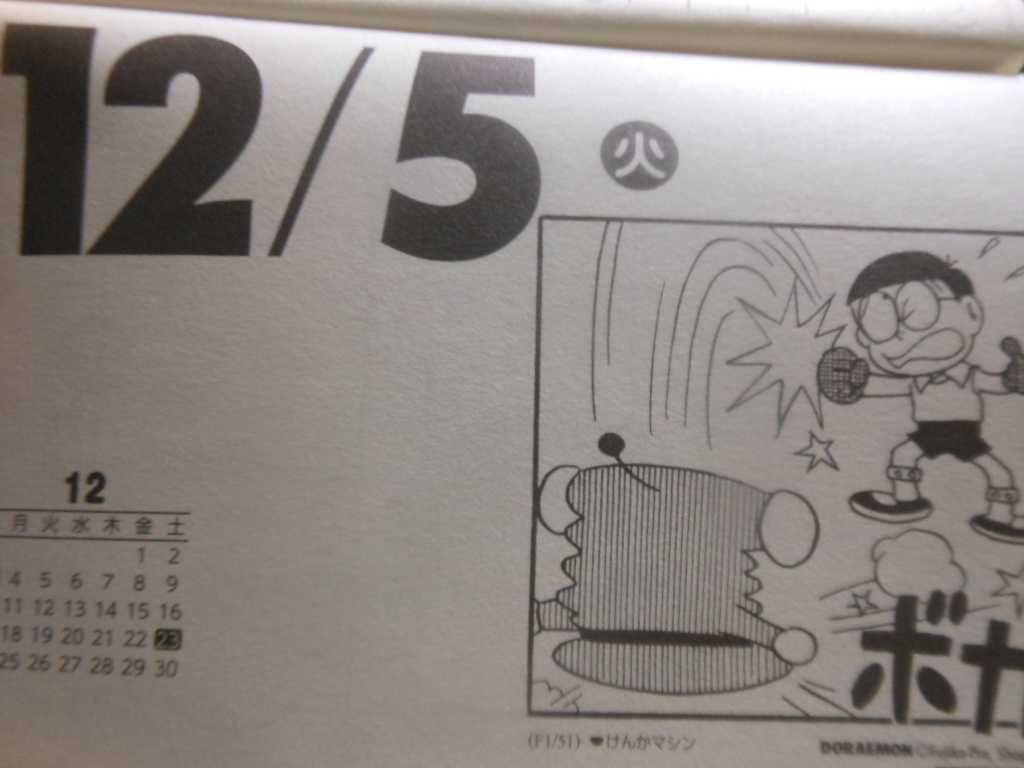 f:id:genshiohajiki:20171201004821j:plain