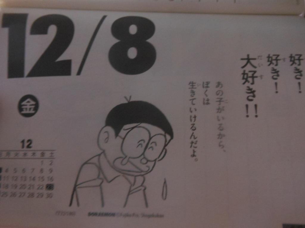 f:id:genshiohajiki:20171206020935j:plain