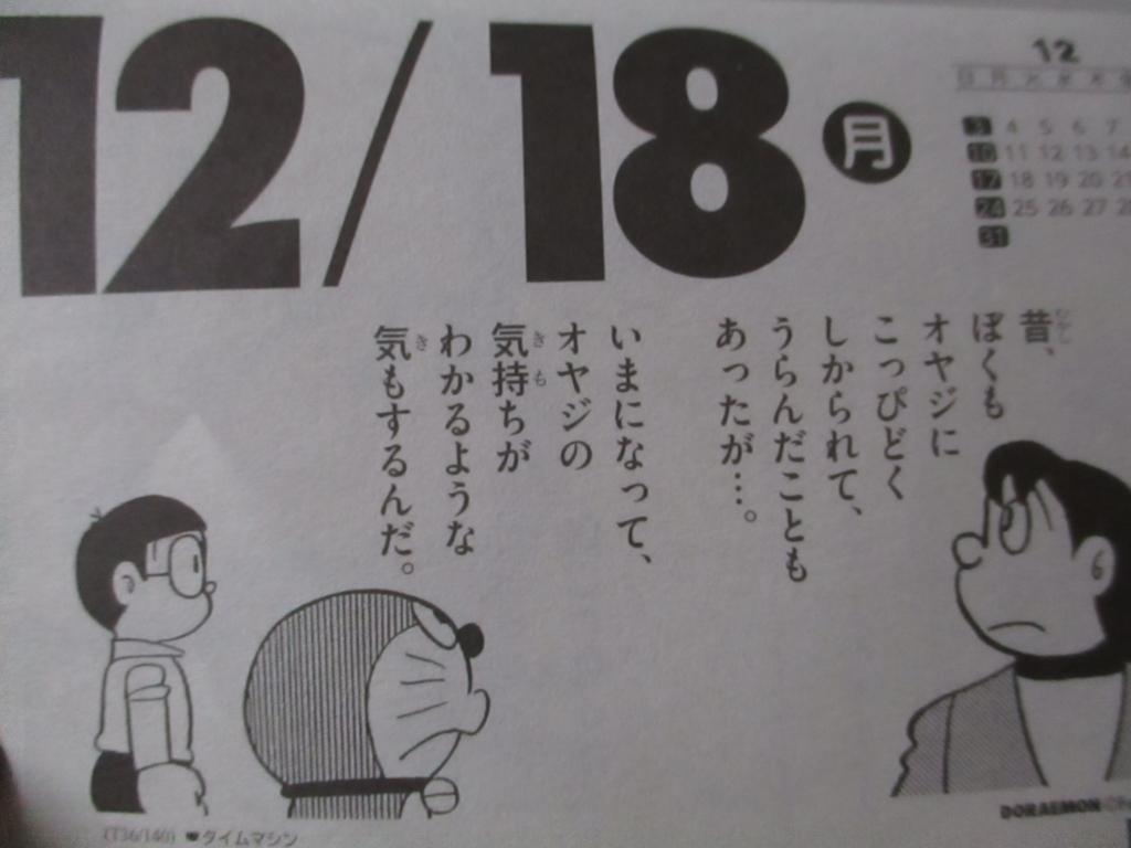 f:id:genshiohajiki:20171216002507j:plain