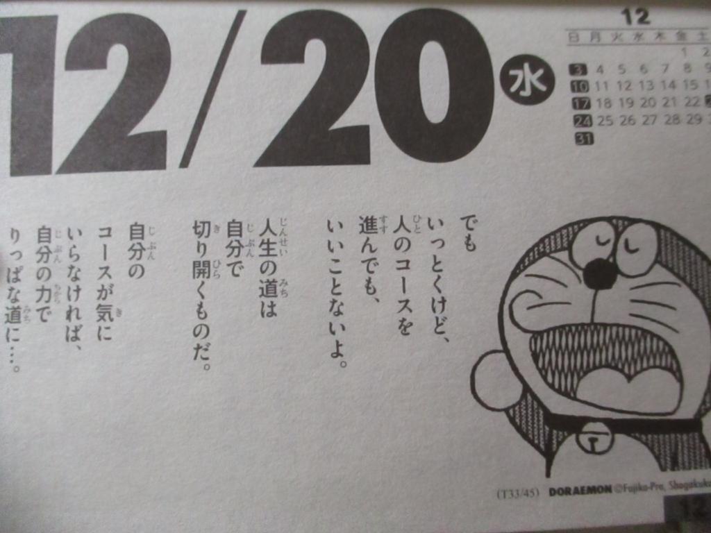 f:id:genshiohajiki:20171216011332j:plain