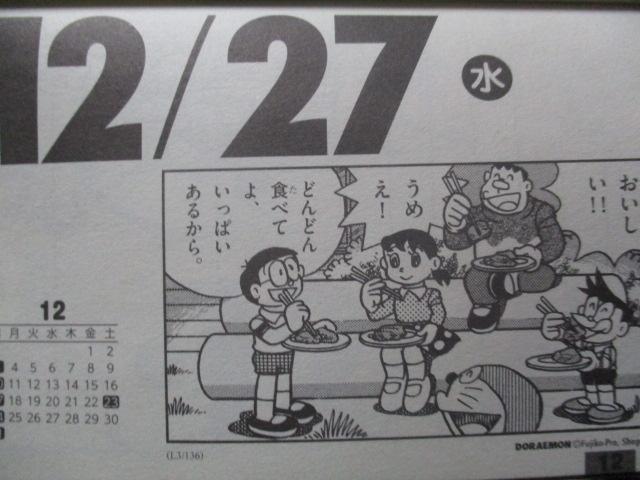 f:id:genshiohajiki:20171226012002j:plain
