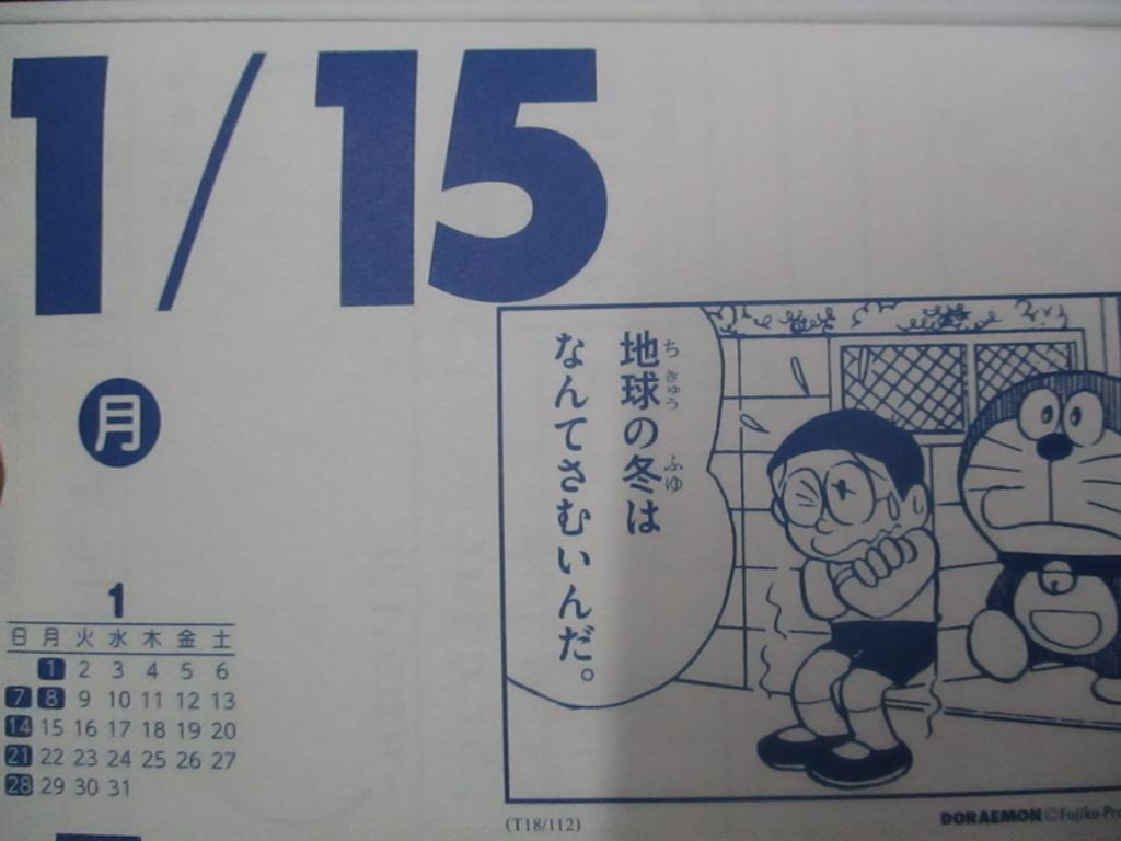 f:id:genshiohajiki:20180104023217j:plain