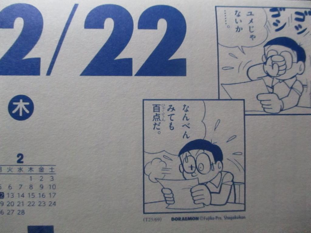 f:id:genshiohajiki:20180220022707j:plain