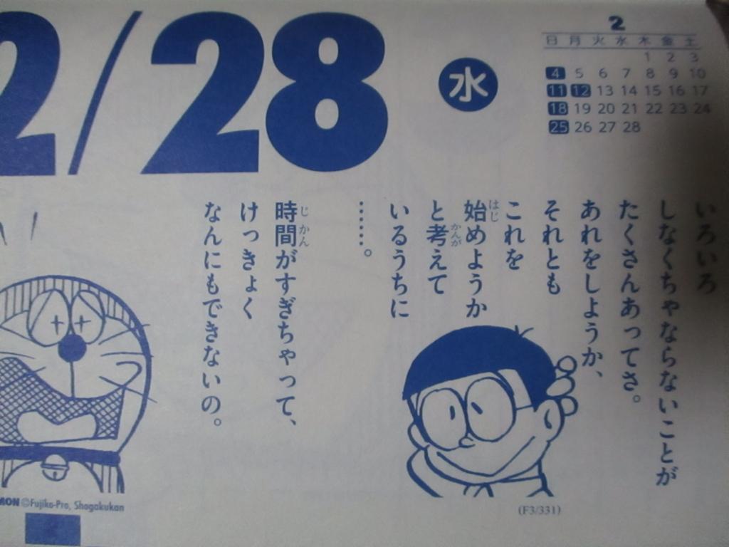 f:id:genshiohajiki:20180225180339j:plain