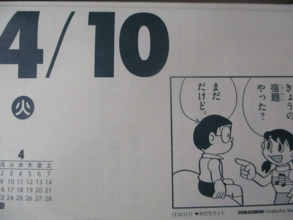 f:id:genshiohajiki:20180405233722j:plain