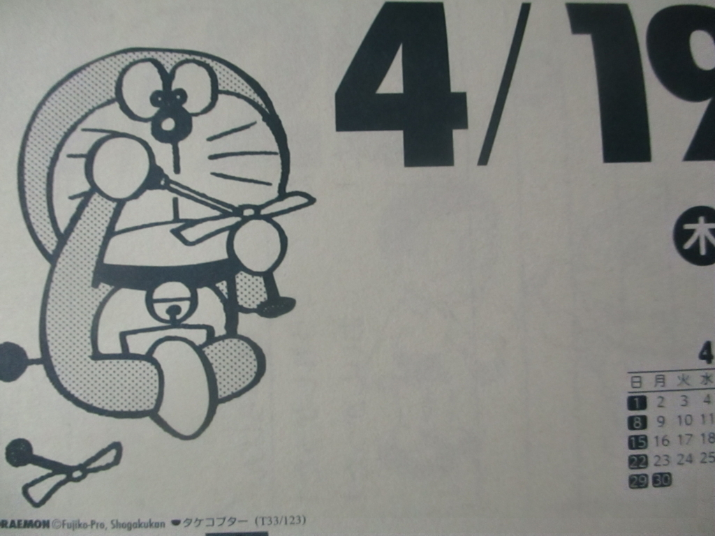 f:id:genshiohajiki:20180416193907j:plain