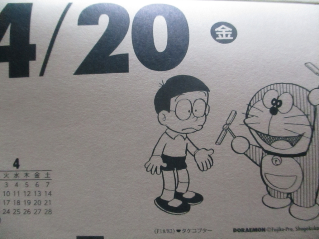 f:id:genshiohajiki:20180416194002j:plain